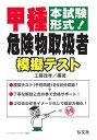 送料無料【中古】本試験形式! 甲種危険物取扱者 模擬テスト (国家資格シリーズ263)