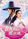 送料無料【中古】100日の郎君様 DVD-BOX 1