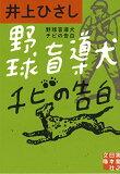送料無料【中古】野球盲導犬チビの告白 (実業之日本社文庫)