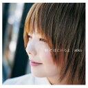 送料無料【中古】秋 そばにいるよ (初回限定盤) [Audio CD] aiko