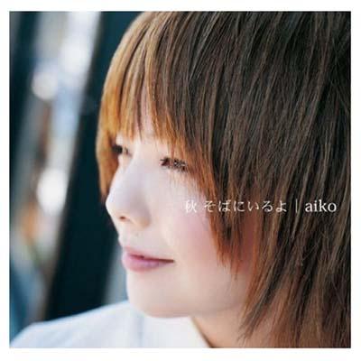 USED【送料無料】秋 そばにいるよ (初回限定盤) [Audio CD] aiko