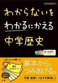 送料無料【中古】わからないをわかるにかえる中学歴史(オールカラー,カードつき/文理)