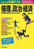 送料無料【中古】大学入学共通テスト 倫理、政治・経済の点数が面白いほどとれる本