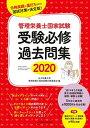 送料無料【中古】管理栄養士国家試験 受験必修過去問集2020 (女子栄養大学 管理栄養士国家試験受験対策シリーズ)