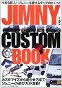 送料無料【中古】JIMNY CUSTOM BOOK vol.1 ジムニーカスタムのヒント満載! (ぶ