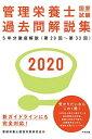 送料無料【中古】2020管理栄養士国家試験過去問解説集: (第29回~第33回)5年分徹底解説
