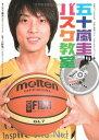 送料無料【中古】五十嵐圭のバスケ教室 (DVD付) (中学・高校バスケットボールDVDブックス1)