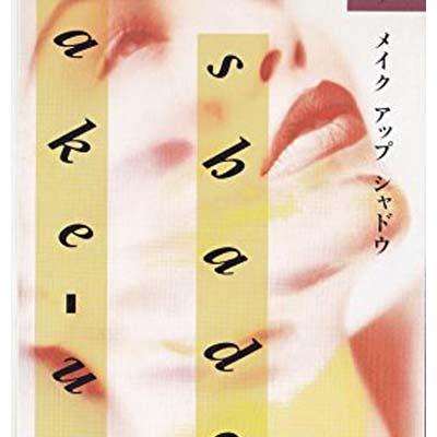 送料無料【中古】MAKE UP SHADOW [Audio CD] 井上陽水; 佐藤準 and カラオケ