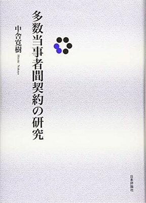 產品詳細資料,日本Yahoo代標|日本代購|日本批發-ibuy99|圖書、雜誌、漫畫|送料無料【中古】多数当事者間契約の研究