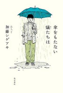 送料無料【中古】傘をもたない蟻たちは [Tankobon Hardcover] 加藤 シゲアキ