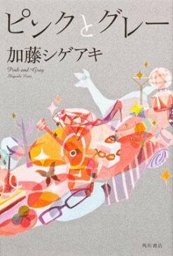 USED【送料無料】ピンクとグレー 加藤 シゲアキ