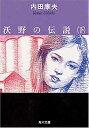 USED【送料無料】沃野の伝説〈下〉 (角川文庫) [Paperback Bunko] 内田 康夫