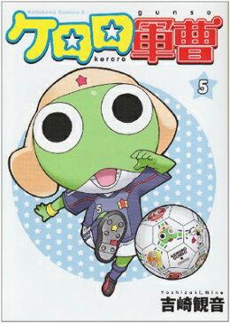 USED【送料無料】ケロロ軍曹 (5) (角川コミックス・エース) [Comic] 吉崎 観音