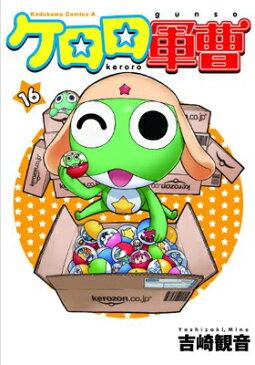 USED【送料無料】ケロロ軍曹 16 (角川コミックス・エース 21-26) [Comic] 吉崎 観音