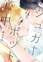 USED【送料無料】シュガーポット心中 (B's-LOVEY COMICS) [Comic] 櫻川なろ