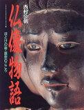 USED【送料無料】仏像物語?ほとけの姿・慈悲のこころ (GAKKEN GRAPHIC BOOKS DELUXE) 西村 公朝