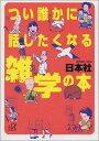 送料無料【中古】つい誰かに話したくなる雑学の本 (講談社+α文庫) 日本社