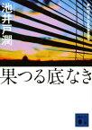 送料無料【中古】果つる底なき (講談社文庫)