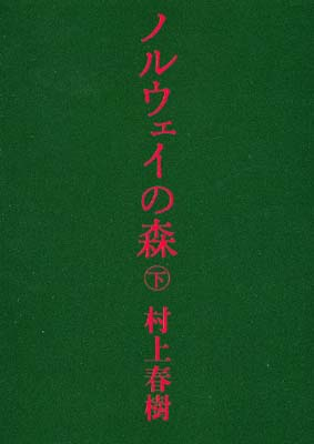 送料無料【中古】ノルウェイの森 下 (講談社文庫) [Paperback] 村上 春樹