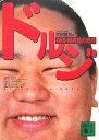 USED【送料無料】ドルジ 横綱・朝青龍の素顔 (講談社文庫) 武田 葉月