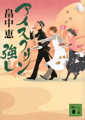 USED【送料無料】アイスクリン強し (講談社文庫) [Paperback Bunko] 畠中 恵