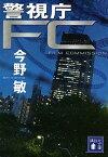 USED【送料無料】警視庁FC (講談社文庫) [Paperback Bunko] 今野 敏