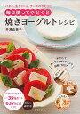 USED【送料無料】焼きヨーグル...