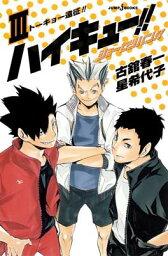 送料無料【中古】ハイキュー!! ショーセツバン!! 3 (JUMP j BOOKS)
