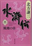 USED【送料無料】水滸伝 6 風塵の章 (集英社文庫 き 3-49) [Paperback Bunko] 北方 謙三