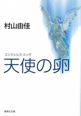 USED【送料無料】天使の卵 エンジェルス・エッグ (集英社文庫) [Paperback Bunko] 村山 由佳 and 村上 龍