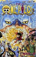 USED【送料無料】ONE PIECE 65 (ジャンプコミックス) [Comic] 尾田 栄一郎
