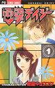 USED【送料無料】電撃デイジー 1 (Betsucomiフラワーコミックス) [Comic] 最富 キョウスケ