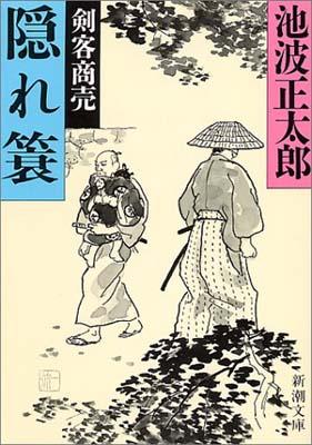USED【送料無料】剣客商売〈7〉隠れ簑 (新潮文庫) 池波 正太郎