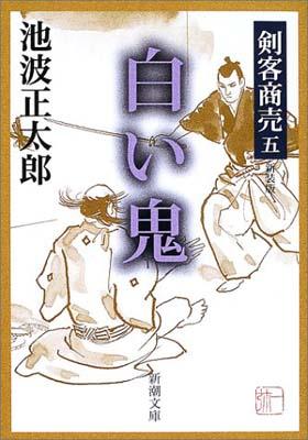 USED【送料無料】剣客商売 五 白い鬼 (新潮文庫) [Paperback Bunko] 正太郎, 池波