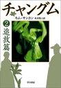 USED【送料無料】チャングム2 追放篇 (ハヤカワ文庫 NV) [Paperback Bunko] キム?サンホン and 米津 篤八