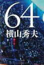 送料無料【中古】64 [Tankobon Hardcover] 横山 秀夫