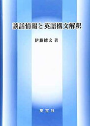 USED【送料無料】談話情報と英語構文解釈 [Tankobon Hardcover] 伊藤 徳文