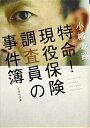 USED【送料無料】【文庫】 特命! 現役保険調査員の事件簿 (文蕓社文庫) [Paperback Bunko] 小幡 兼路