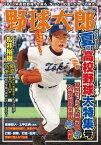 USED【送料無料】野球太郎No.005 2013夏の高校野球大特集号 (廣済堂ベストムック)