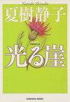 送料無料【中古】光る崖 (光文社文庫) [Paperback Bunko] 夏樹 静子