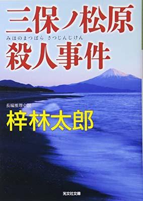 USED【送料無料】三保ノ松原殺人事件 (光文社文庫) [Paperback Bunko] 林太郎, 梓