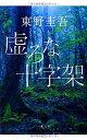 ブックサプライで買える「USED【送料無料】虚ろな十字架 [Tankobon Softcover] 東野 圭吾」の画像です。価格は300円になります。
