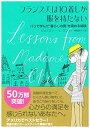 """USED【送料無料】フランス人は10着しか服を持たない~パリで学んだ""""暮らしの質""""を高める秘訣~ [Tankobon Softcover] ジェニファー・L・スコット and 神崎 朗子"""