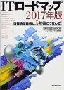 ブックサプライで買える「USED【送料無料】ITロードマップ 2017年版 野村総合研究所デジタルビジネス開発部」の画像です。価格は640円になります。