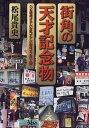 USED【送料無料】街角の天才記念物−ヘンな看板、オカしい立札、アヤしい物体、アブない人形… 松尾 貴史