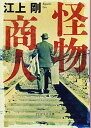 ブックサプライで買える「送料無料【中古】怪物商人 (PHP文芸文庫 [Paperback Bunko] 江上 剛」の画像です。価格は300円になります。