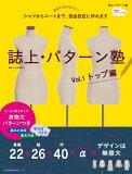 送料無料【中古】誌上・パターン塾 Vol.1 トップ編 (文化出版局MOOKシリーズ)