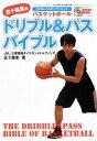 送料無料【中古】バスケットボール 五十嵐圭のドリブル&パスバイブル (DVDレベルアップシリーズ)
