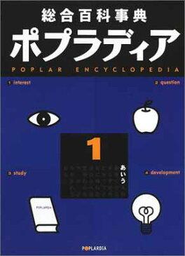 USED【送料無料】総合百科事典ポプラディア (1)
