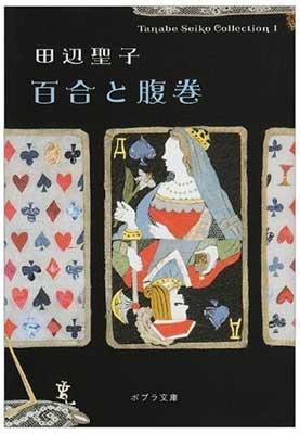 本・雑誌・コミック, その他 USED(1-1) Tanabe Seiko Co () Paperback Bunko